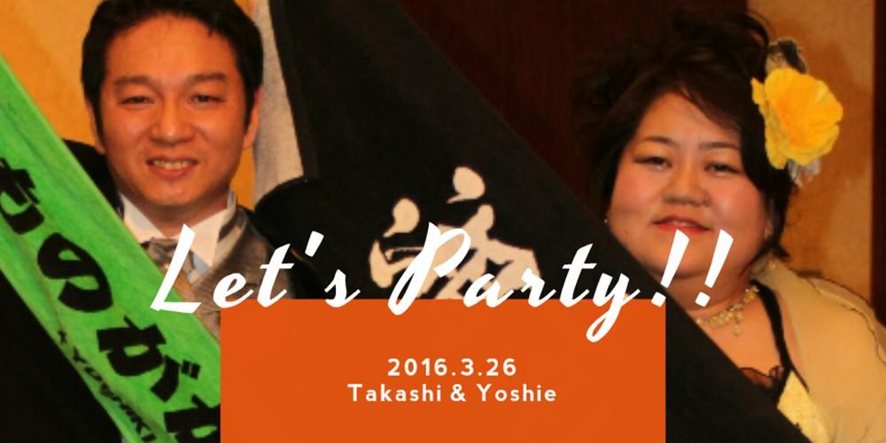 2016年3月26日 Takashi & Yoshie