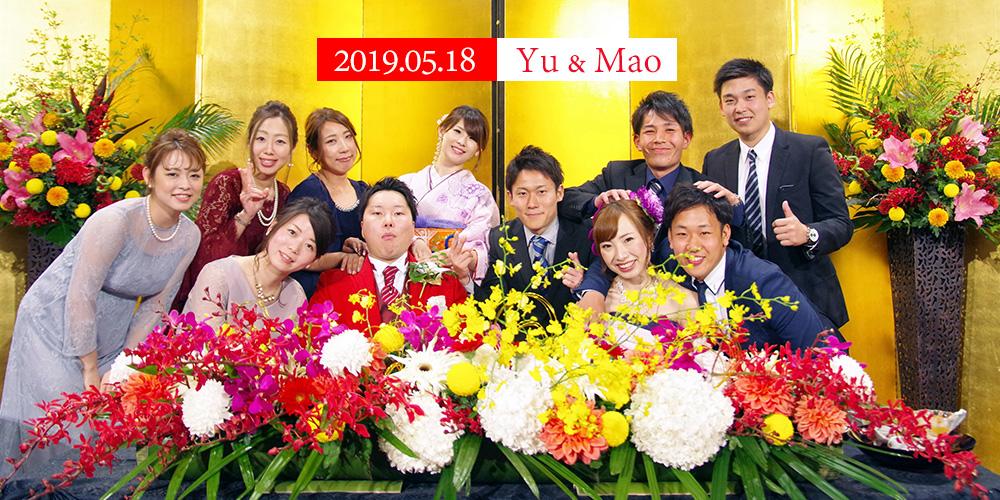 2018年5月18日 Yu & Mao