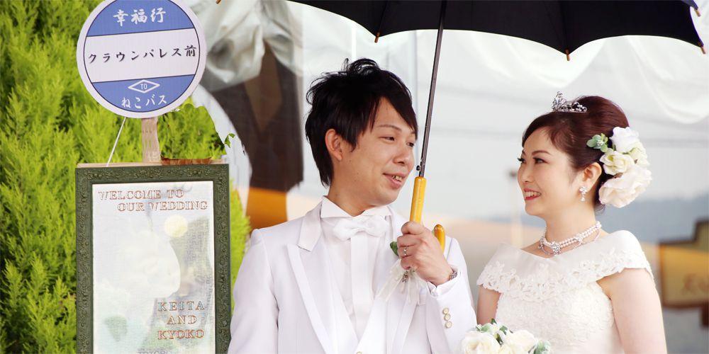 2018年5月19日(土)挙式 Keita & Kyoko