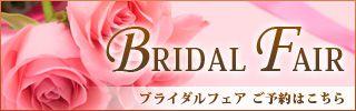 bridalバナー